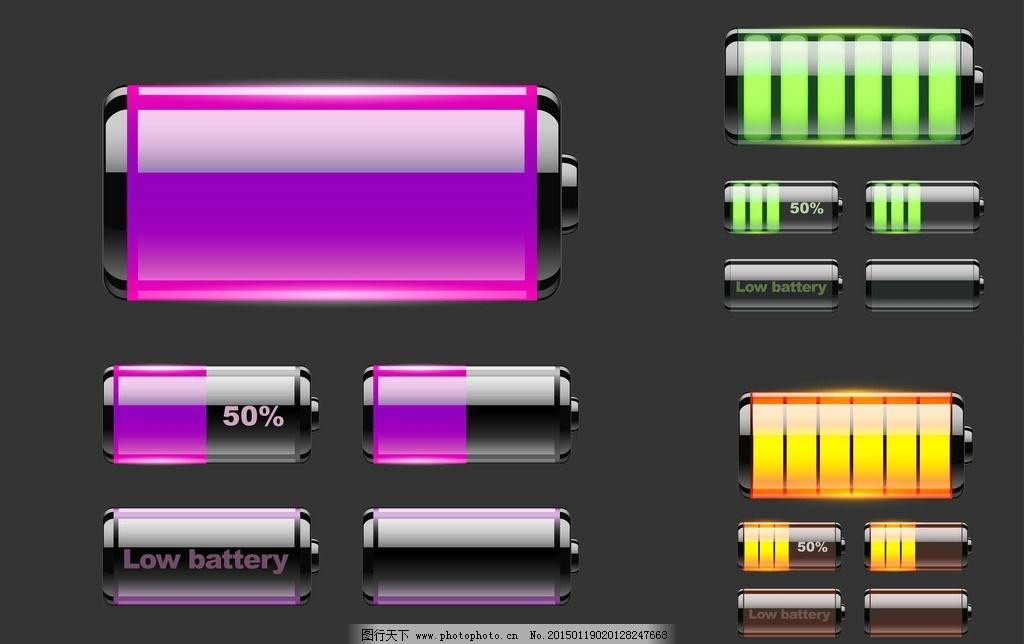 手机电池图标图片
