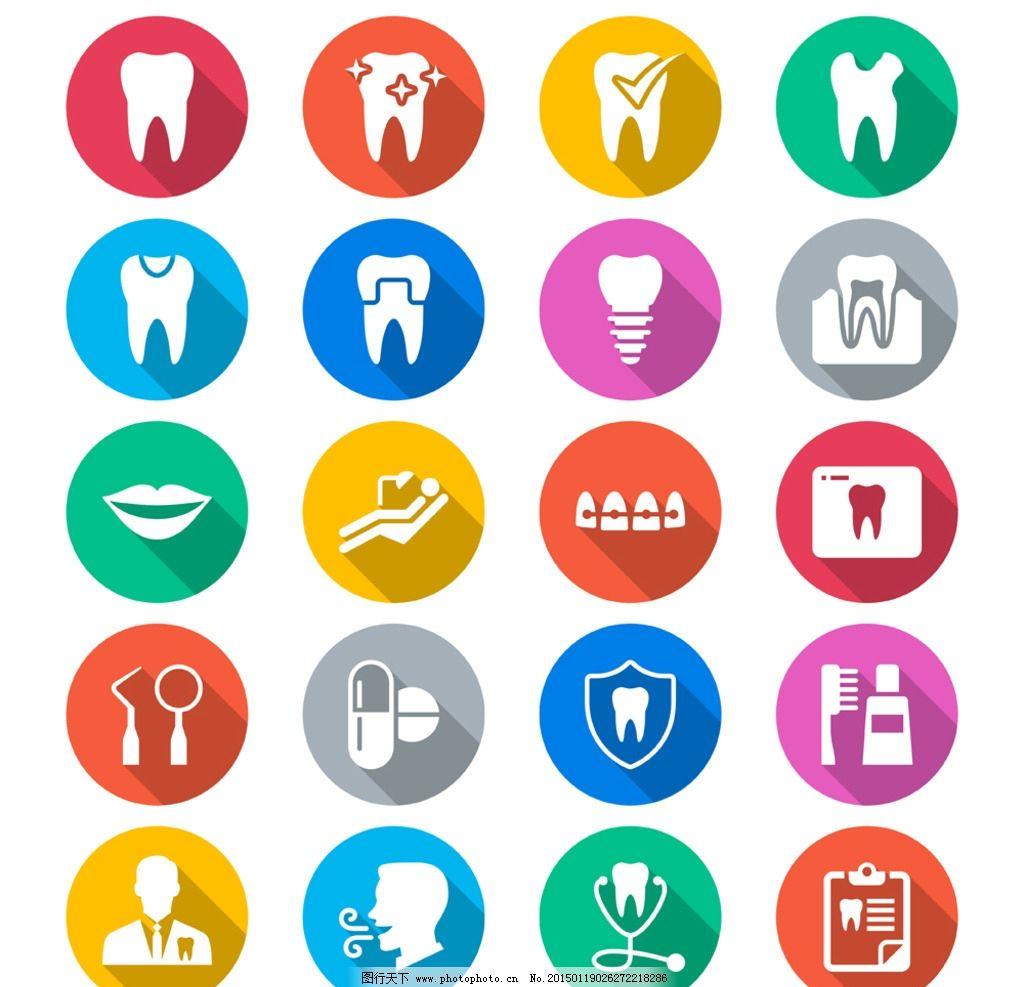 牙齿 手绘 牙齿图标 牙科 健康牙齿广告 医疗保健 设计 矢量 eps 设计