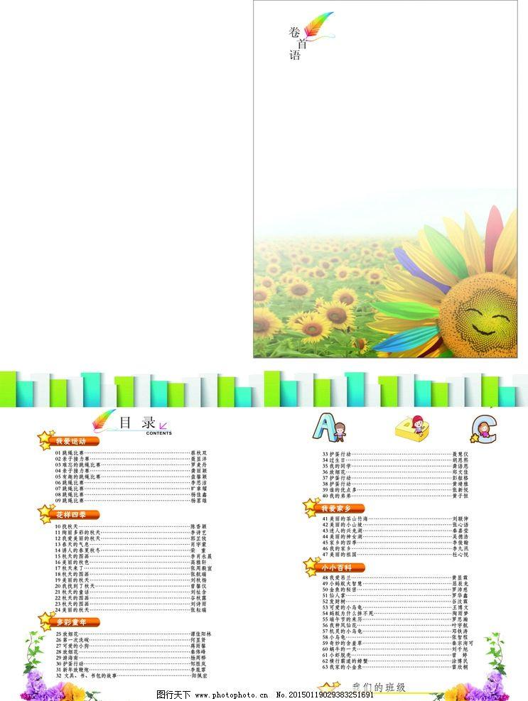 作文集目录 卷首 班刊      边框 卷首语 设计 广告设计 画册设计 cdr