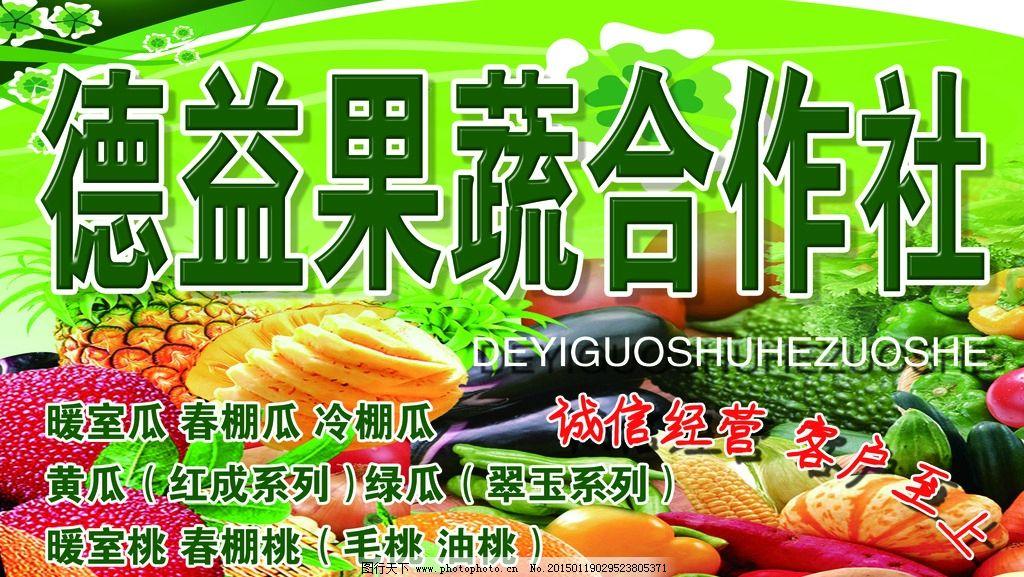 水果 蔬菜 门头 喷绘 写真 海报 传单      设计 广告设计 广告设计