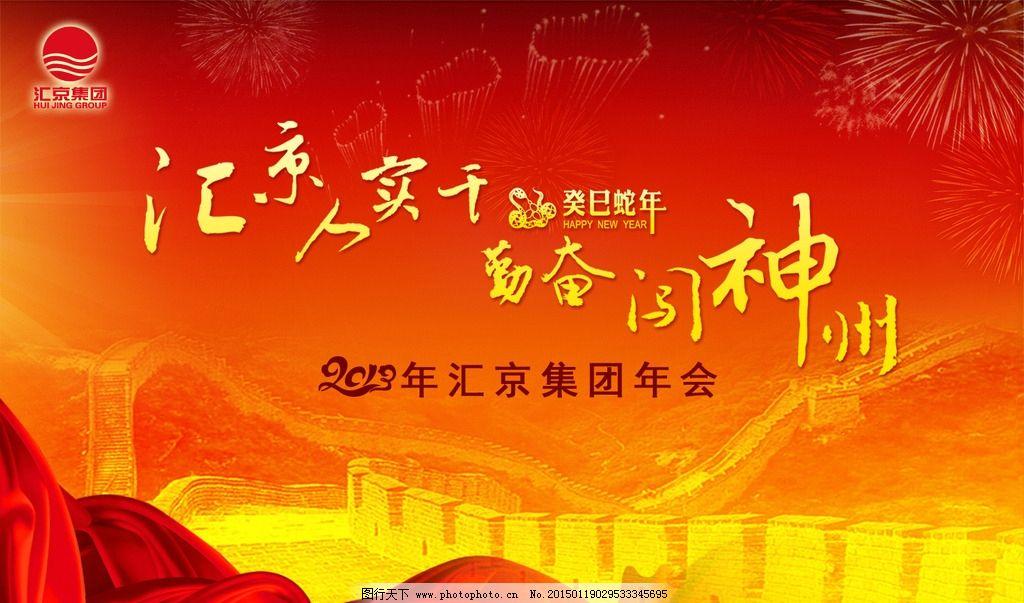喜庆 年会 春节 灯笼 红色 彩带 长城 脚丫 平面 设计 广告设计 广告