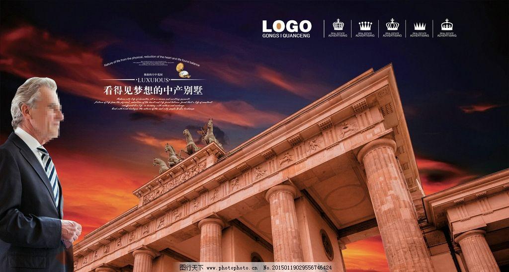 绅士 老人 古建筑 欧式建筑 罗马柱 房地产 老人 设计 广告设计 广告