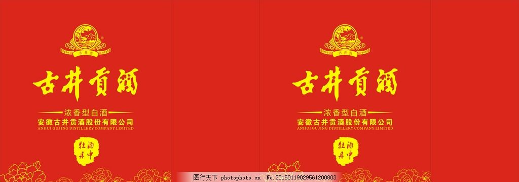 标志古井手提袋,流程酒手提袋广告贡酒贡酒酒古井设计制作的古井图片