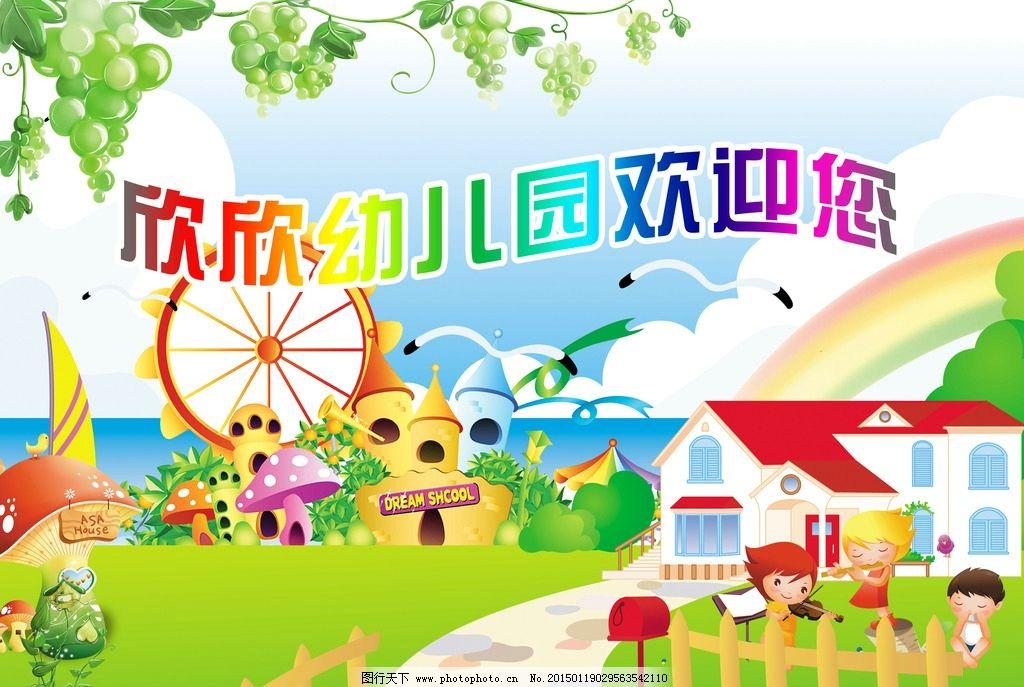 幼儿园国庆背景图片