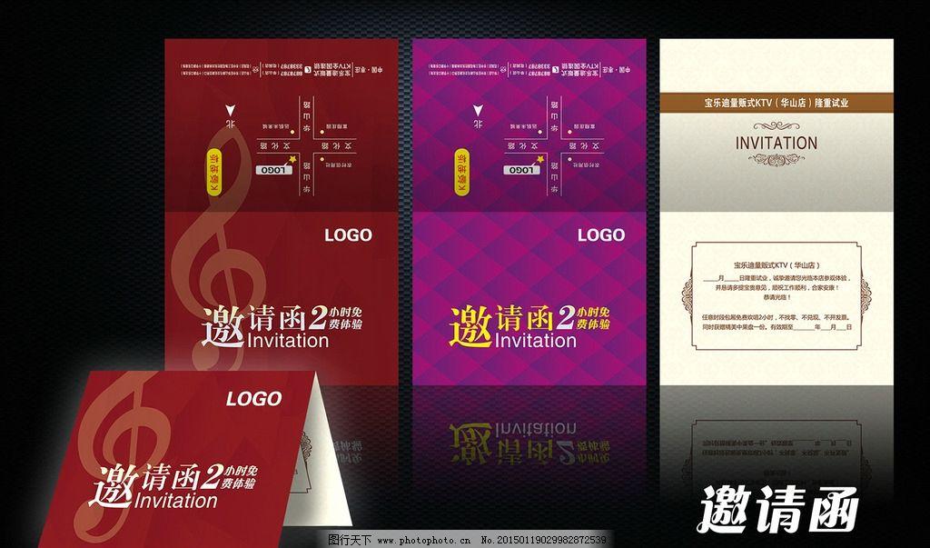 KTV KTV邀请函 邀请函 音符 网格背景 方块背景 欧式花纹 欧式边框 欧式暗纹 2小时免费 卡片 设计 广告设计 名片卡片 300DPI PSD