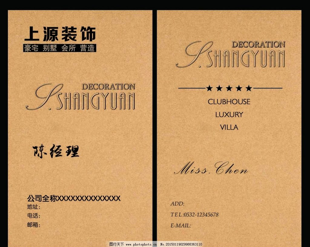 装饰公司 欧式简约名片 欧式名片 特种纸名片 单页/名片 设计 广告