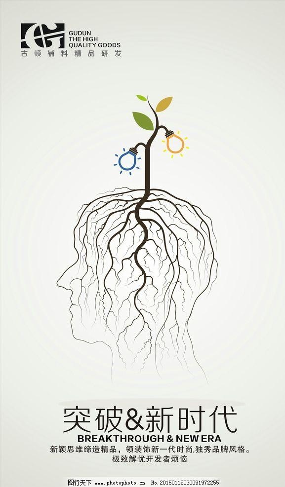 创意人物 突发奇想 服装 辅料 思维 人体 大脑 吊牌 灯炮 模物图片
