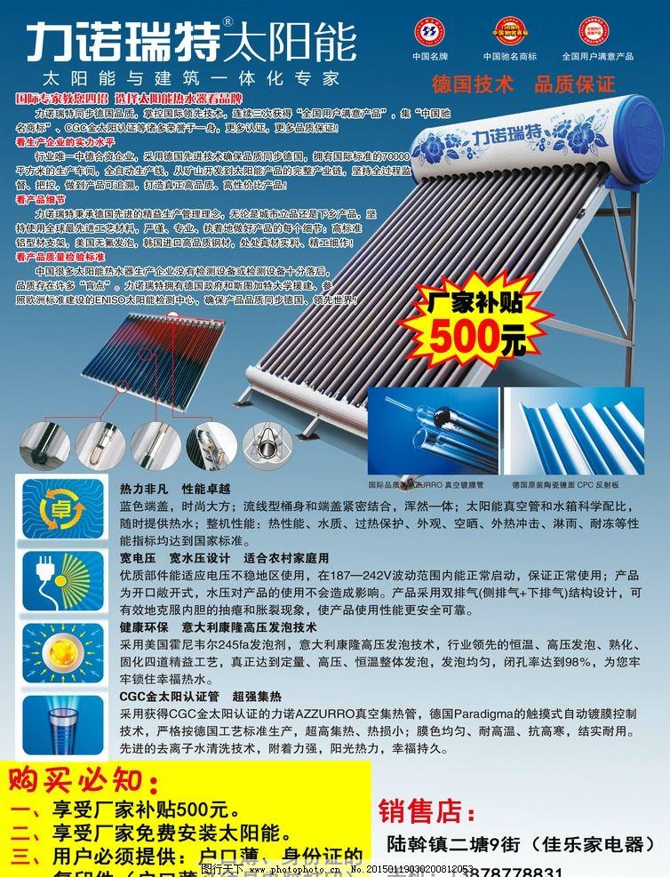 力诺瑞特 太阳能 宣传单 分层 ps  设计 广告设计 dm宣传单 300dpi
