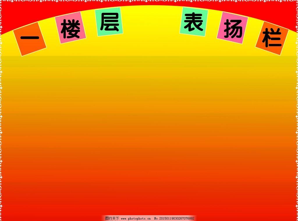 表扬栏 渐变色 展板 红色 透明度 广告设计 展板模板