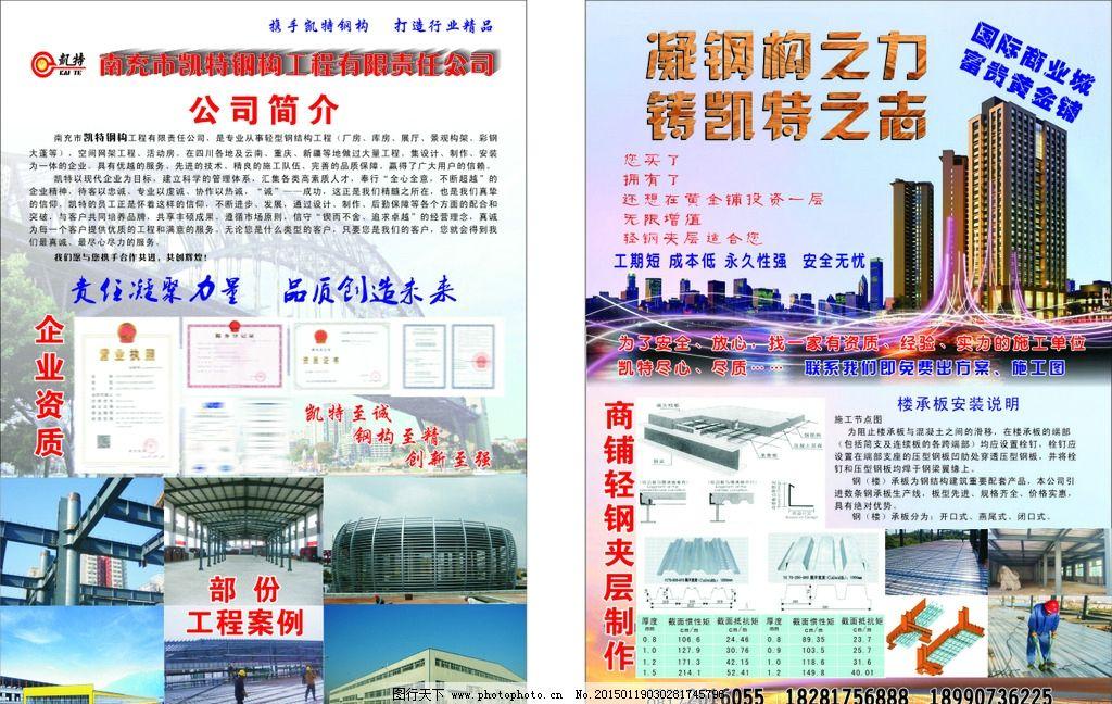 钢结构a4dm单图片_展板模板