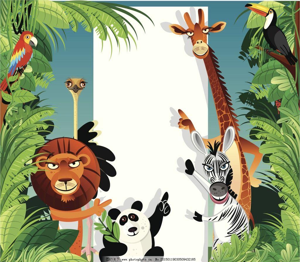 森林动物 卡通 漫画 树木 狮子 大象 动漫动画 其他