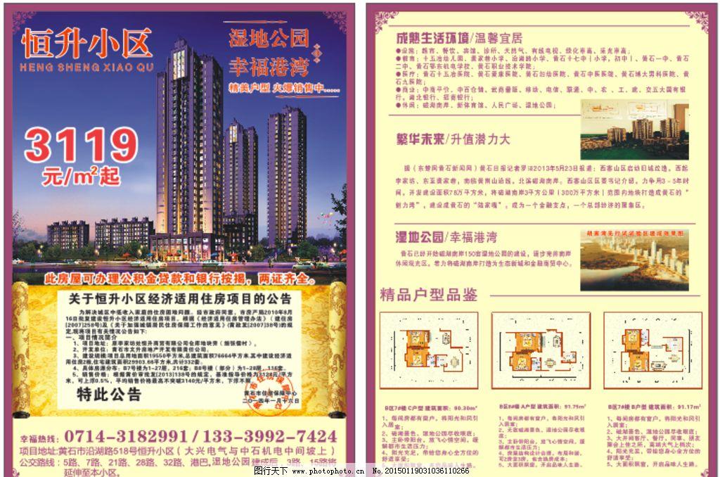 a4 a3房地产 高端 经典 排版 前卫 宣传单 海报 写真 大气 上档次
