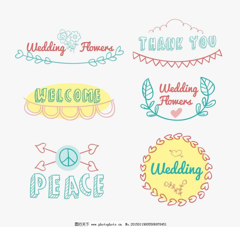 彩色手绘婚礼标签