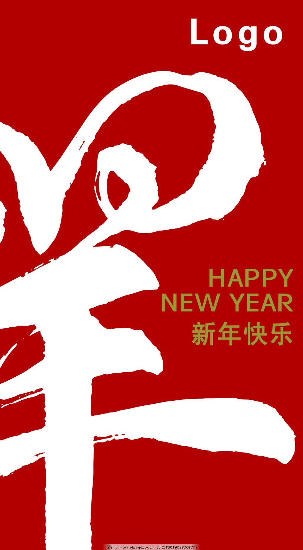 2015 新年快乐
