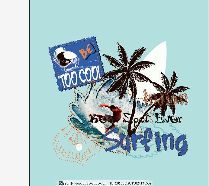 夏天冲浪图免费下载 夏天 夏天 椰书 英文底纹组合 服装设计 服装设计
