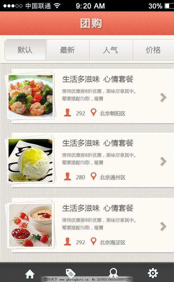 app团购界面 微网站 电子商务 页面设计 购买 会员 手机界面设计