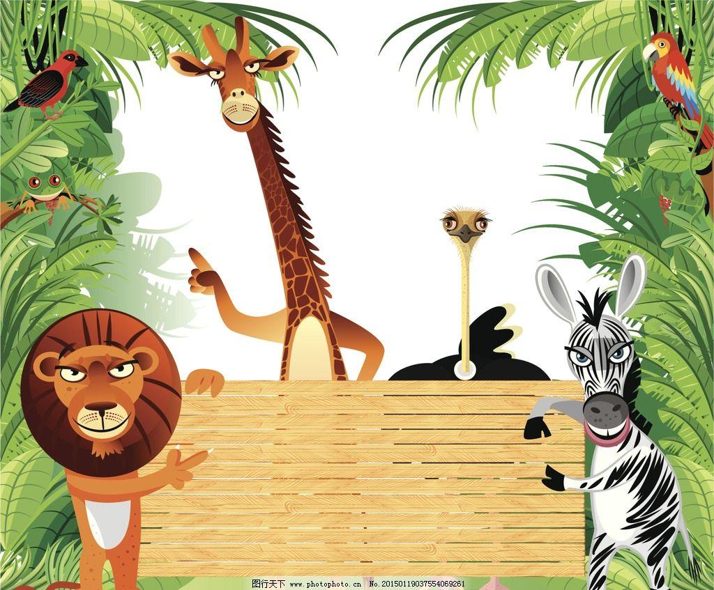 卡通动物插画 森林的狐狸
