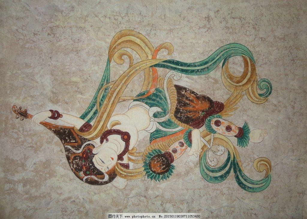敦煌 敦煌文化 壁画 飞天 艺术 文化 民族 临摹 摄影 文化艺术 美术图片