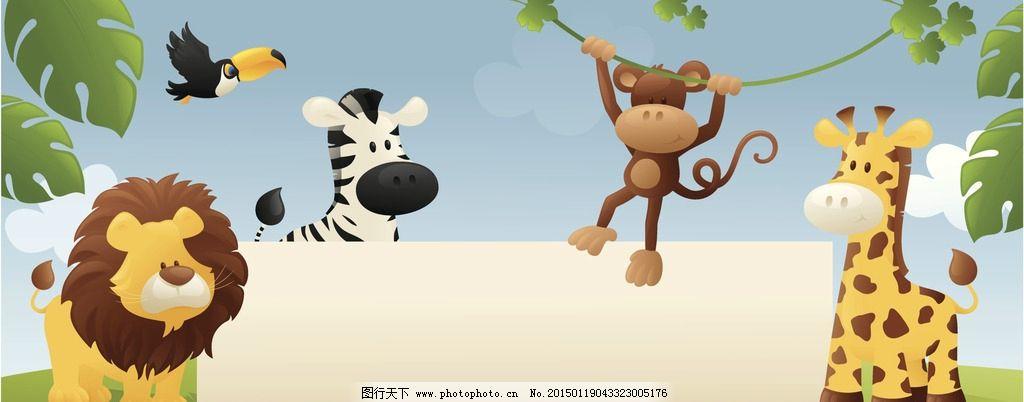 森林动物 动物 卡通 漫画 树木 狮子 设计 动漫动画 其他 300dpi jpg