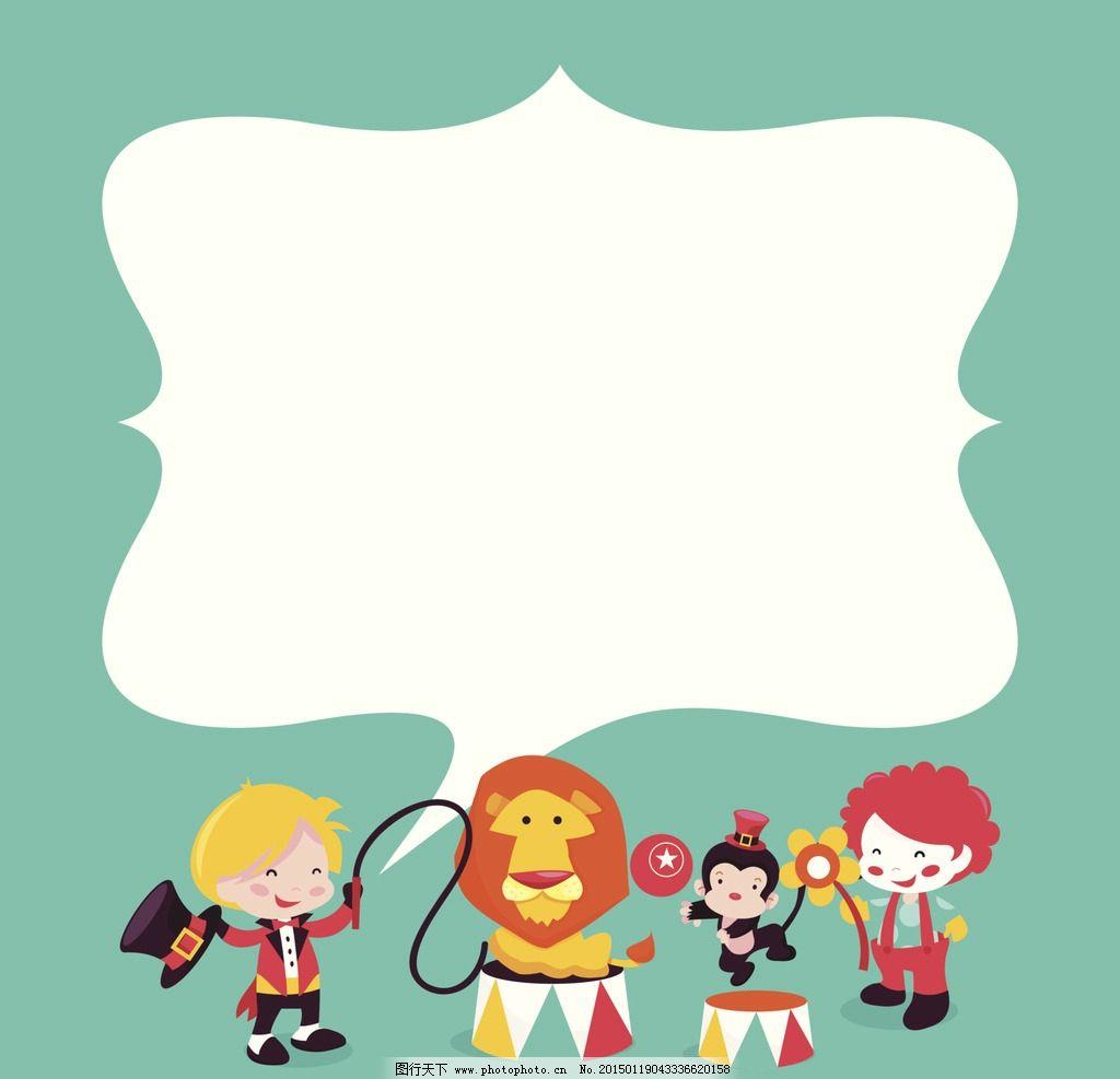 马戏团表演 森林动物 卡通 漫画 狮子 孩子 动漫动画 其他图片