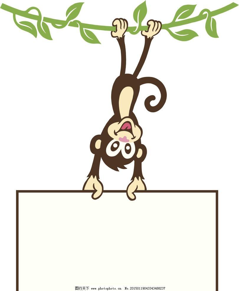 卡通猴子图片