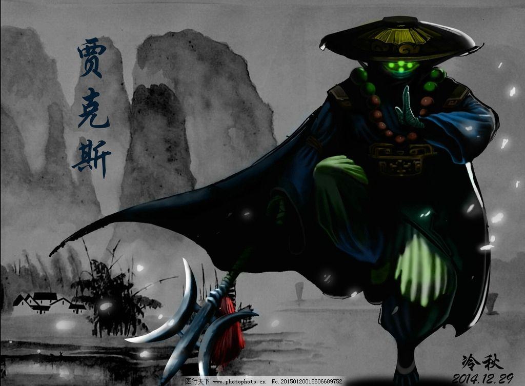 临摹 绘画作品 鼠绘 贾克斯 武器大师 少林武僧 游戏 角色 斗篷 英雄