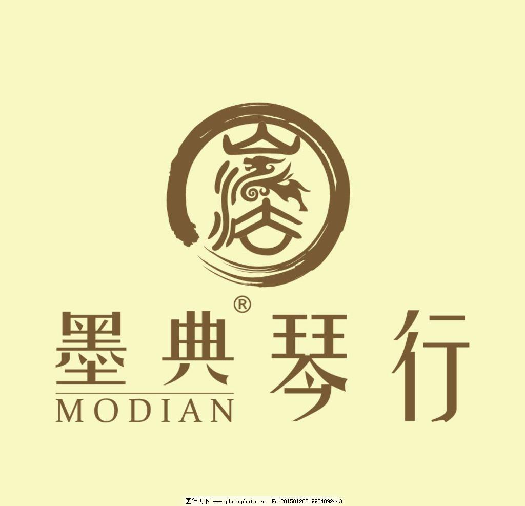 墨典琴行广告 墨典琴行 墨典 墨典广告字 琴行logo 设计 标志图标