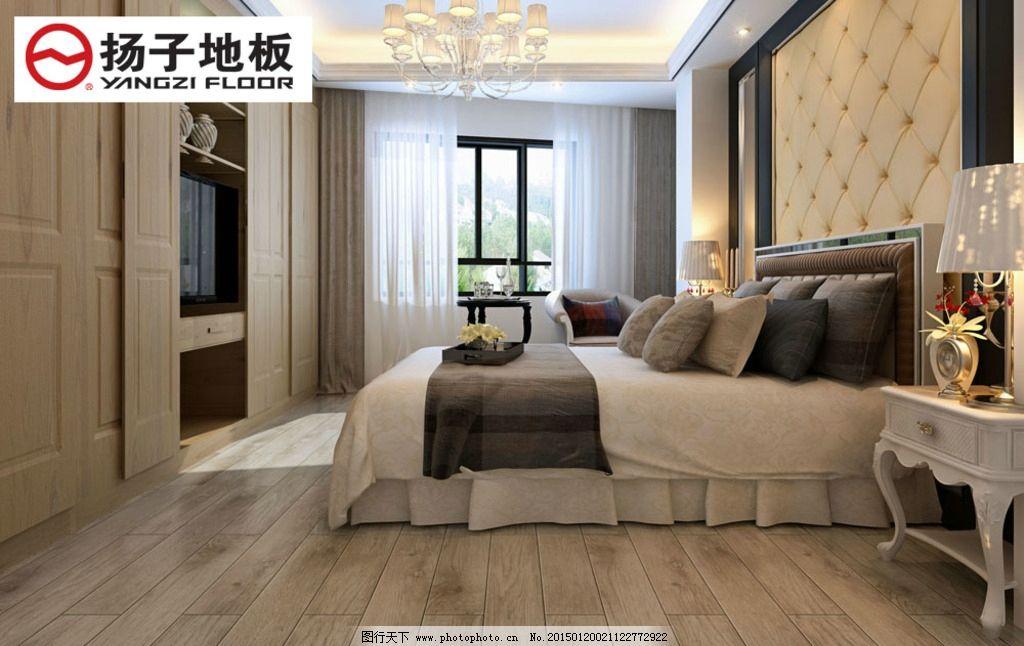 卧室木地板 扬子地板 复合地板 强化地板 木地板 地板铺装效果 简约