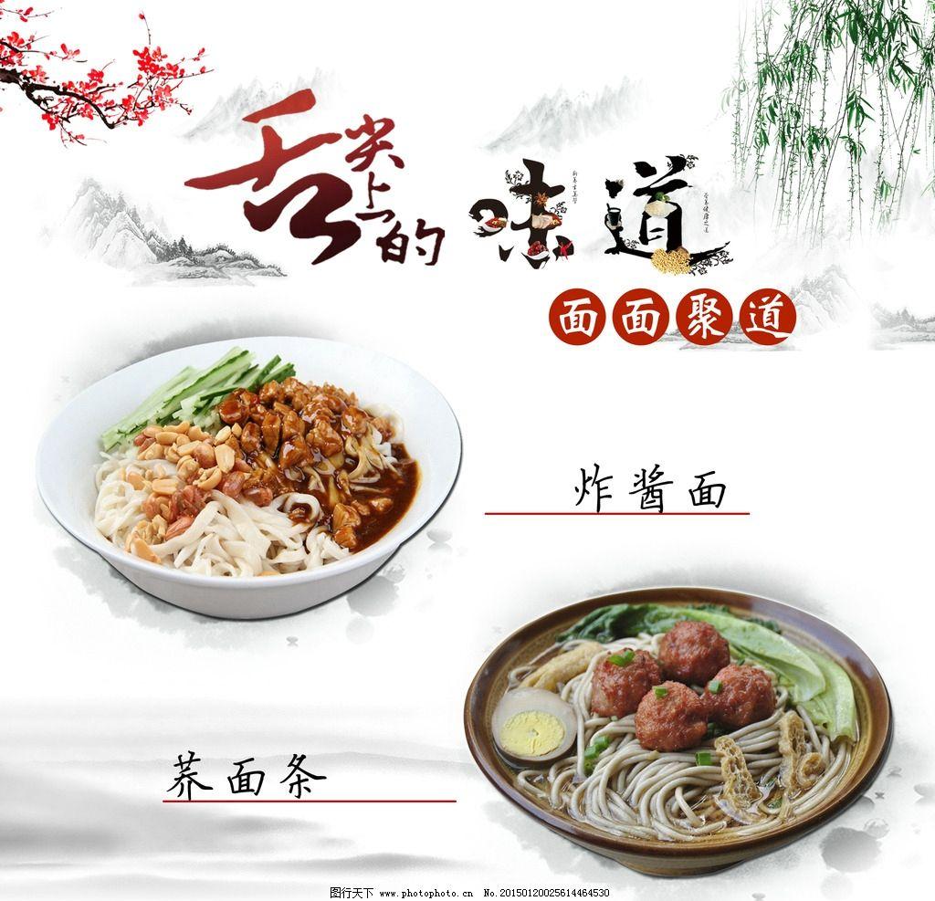 设计图库 生活百科 餐饮美食  味道 食物 美食图片 古风背景 水墨背景