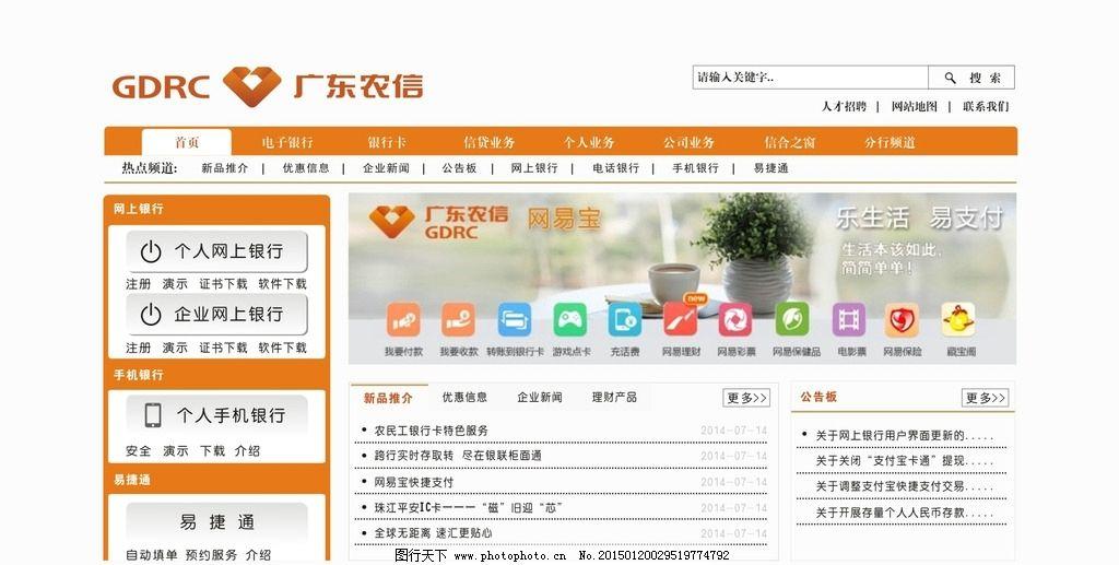 农村商银行图片,广东方农信 农村信誉社 银行宣