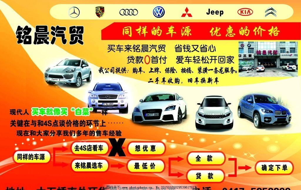 宣传单 汽车宣传单 汽车 汽车标志 汽车车标 流程 汽贸公司广告 设计