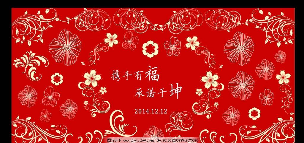 婚庆 婚礼 婚礼喷绘 婚礼迎宾 红色主题婚礼 设计 广告设计 广告设计