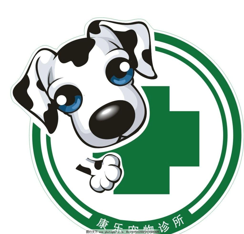 宠物医院标志 宠物狗 十字架 绿色标 可爱狗标 矢量设计 设计 广告
