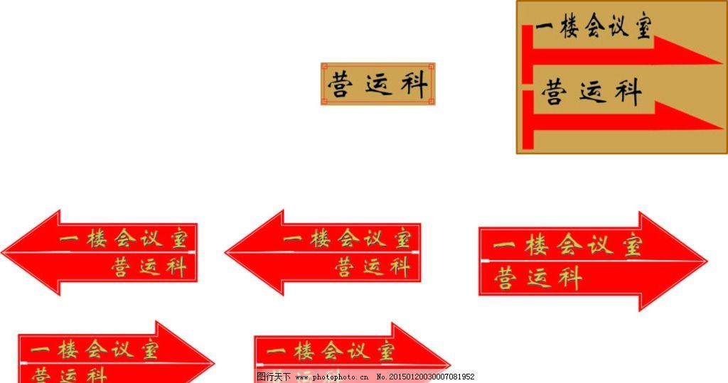 箭头 红色指示牌 科室 路标      设计 广告设计 海报设计 cdr