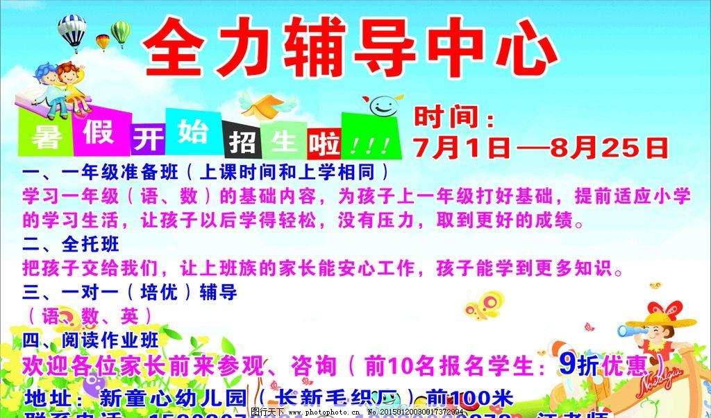 辅导中心 暑期 招生 海报 背景 儿童 幼儿园