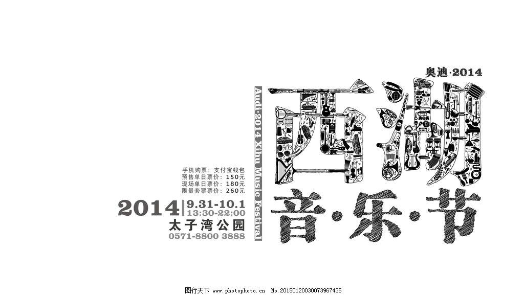 西湖音乐节手绘大字海报图片
