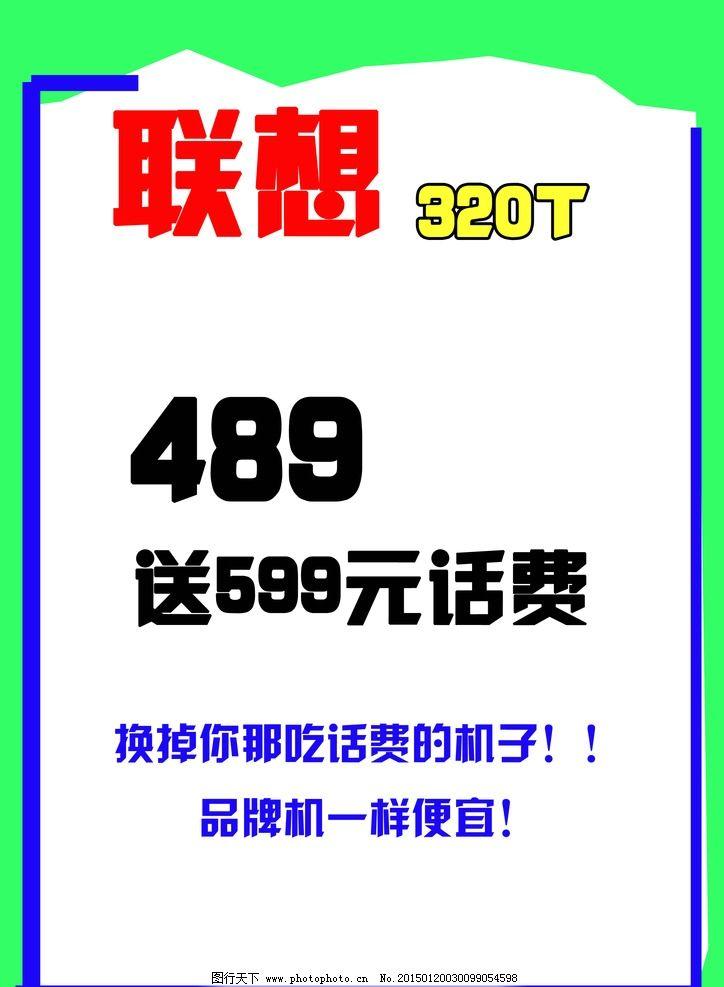 中国移动手写pop海报图片