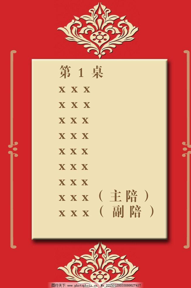 喜榜桌签 桌单 花纹 红色 结婚桌单 欧式