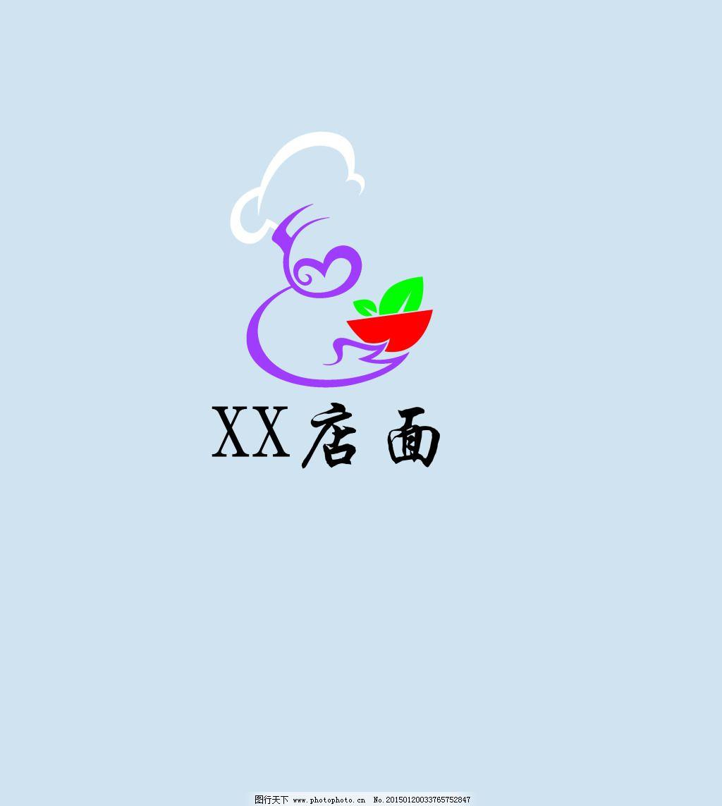饭店logo 厨师 卡通人物 快餐店