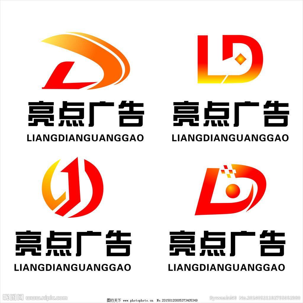 ld标志 亮点 企业标志 企业logo标志 标识标志图标 矢量 矢量图 广告图片