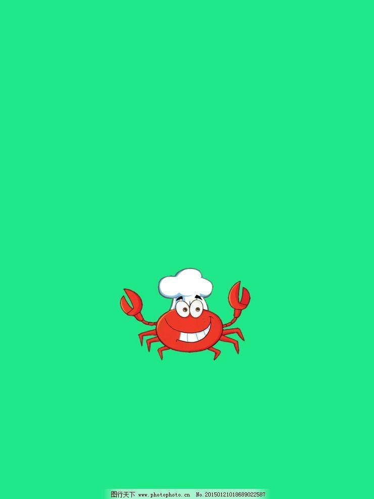螃蟹 手绘 漫画 动物 高清 动漫动画