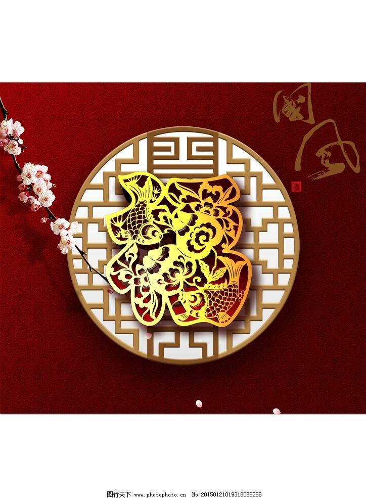 福字 梅花 红色背景 平面设计 字体设计 节日庆祝