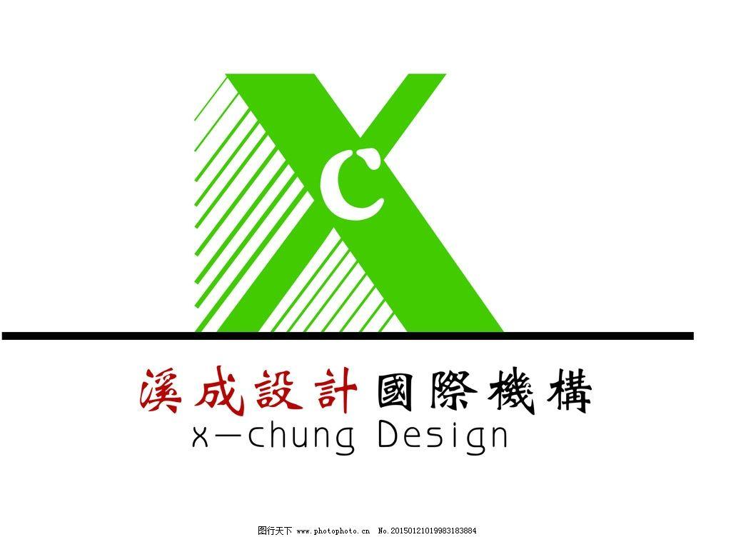 企业标志设计logo设计图片