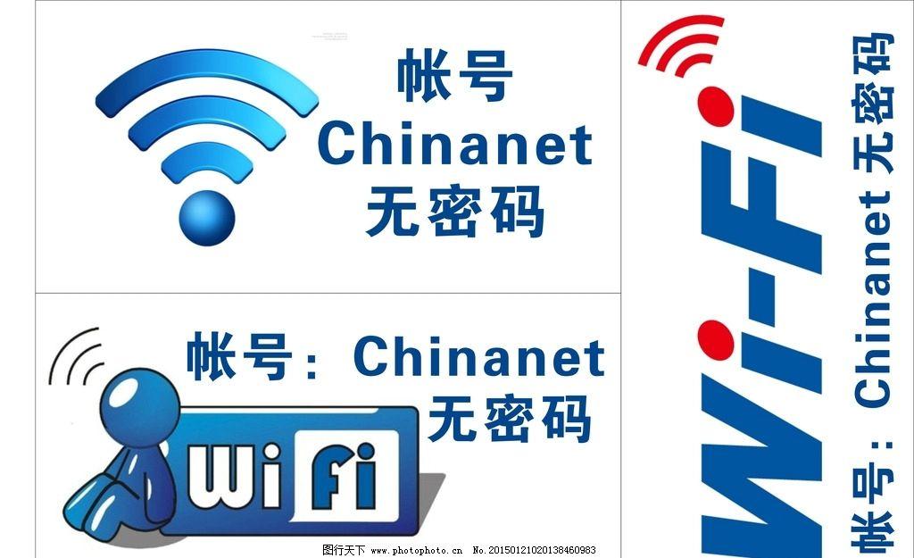 wifi 可爱wifi 免费wifi 符号 无线上网 设计 标志图标 其他图标 cdr
