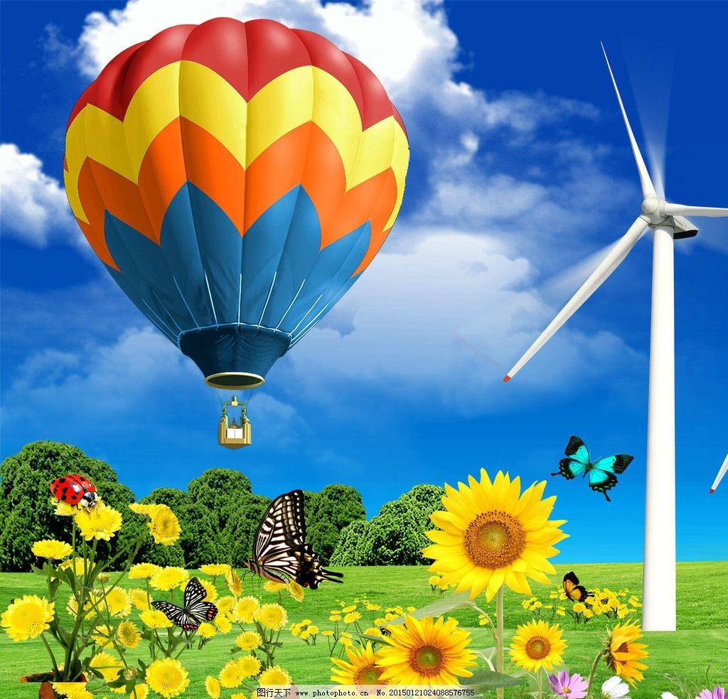 气球 向日葵 花卉 风景 蝴蝶 天空 tiff不分层 风景专辑 设计 自然