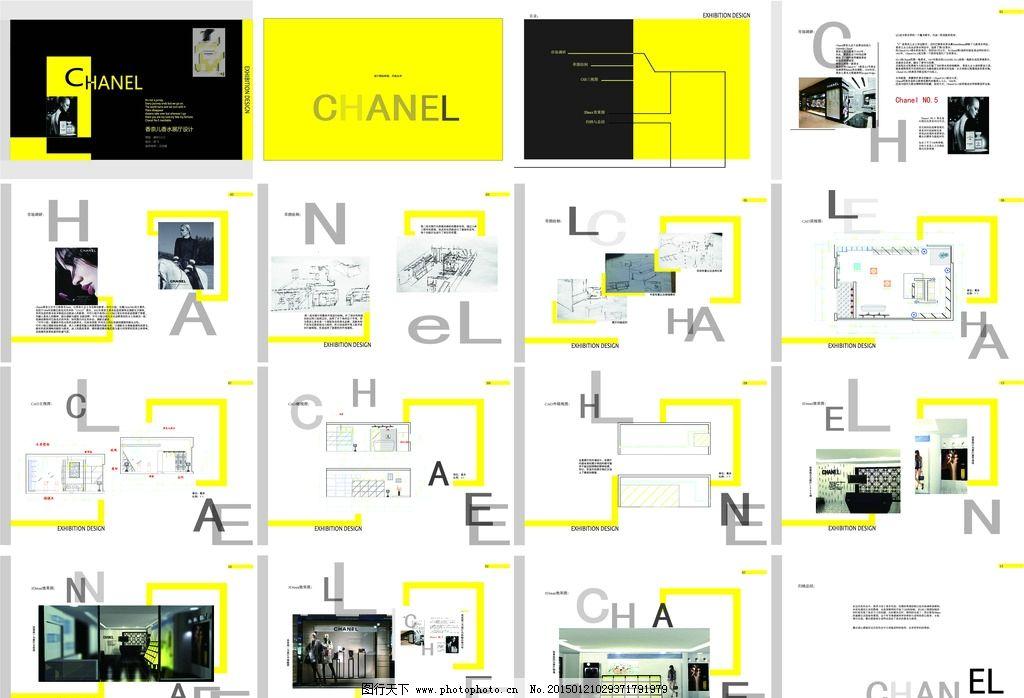 广告设计 画册设计  香奈儿 画册设计 工业设计 展示设计 设计作业 化