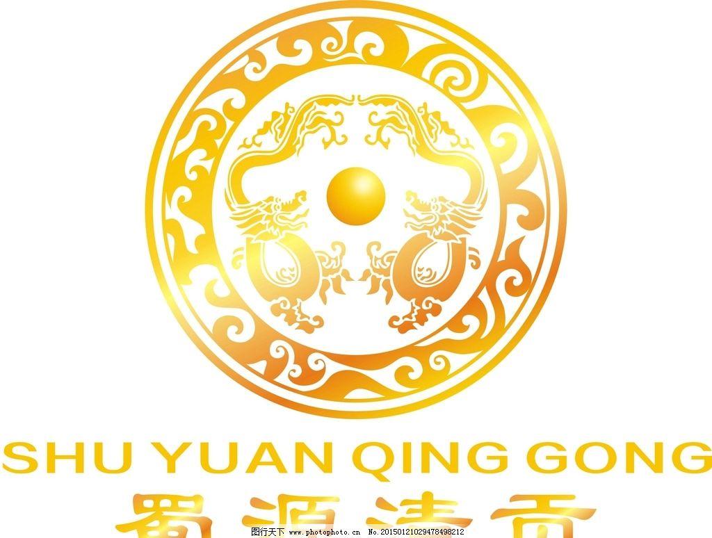 logo logo设计 蜀 四川 源 汉源 清 清溪 贡 贡椒 花椒 标志  设计 广