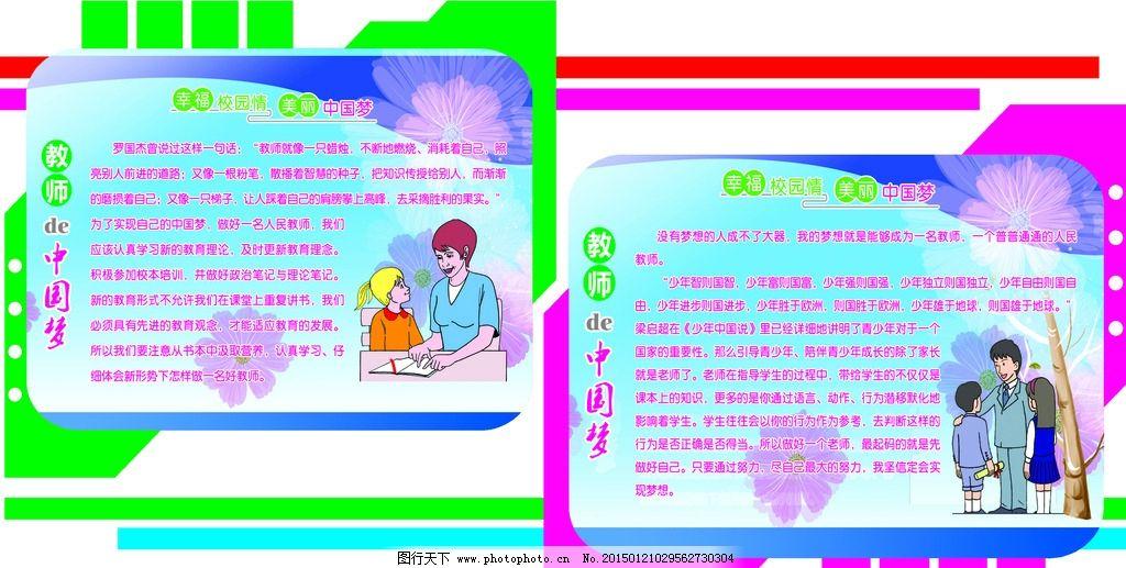 学校走廊 校园文化 异形展板 校园走廊 文化长廊 中国梦 教师梦 中国