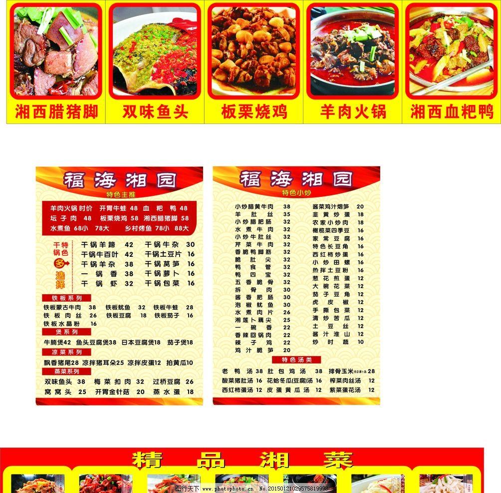 饭店菜单 简单 菜品海报 好看 漂亮 设计 广告设计 广告设计 cdr