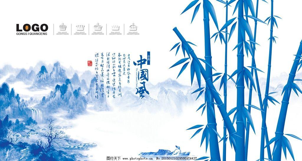 青花瓷 中国风 竹子 山水画 小船 水墨画